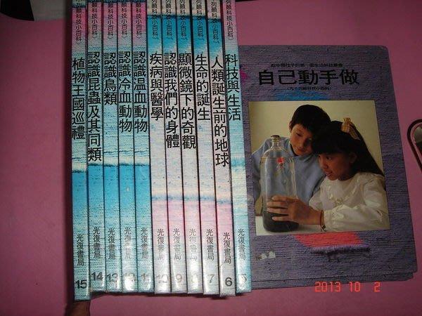 童書便宜賣~ 大不列顛科技小百科 1~15本合售 光復書局 78年再版 7成新 【CS超聖文化讚】寄