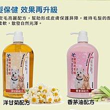 《 YC 寵物洗毛精 》   1000ml 2瓶 (洋甘菊配方-全齡犬貓適用)