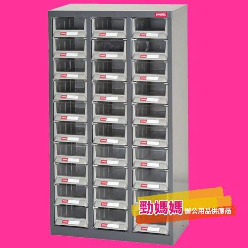 【勁媽媽】樹德 經典零件櫃 A6V-330H (鐵櫃/置物櫃/收納櫃/雜物櫃/螺絲櫃)