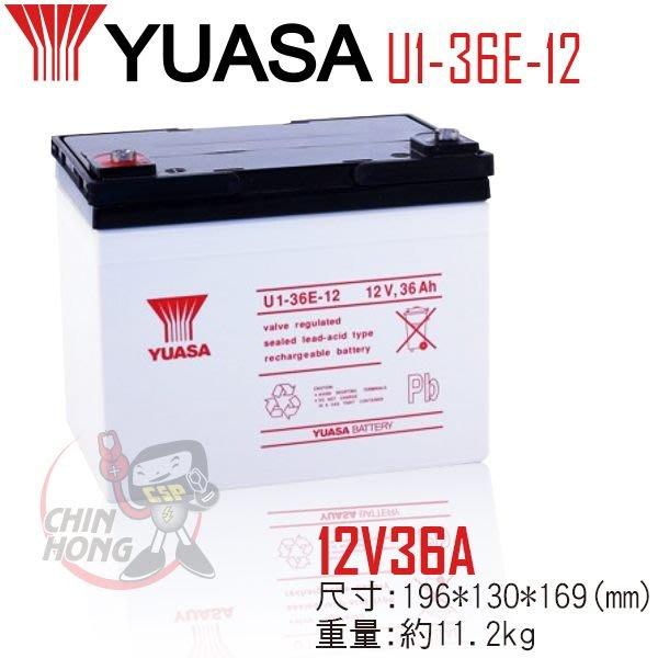 (鋐瑞電池) YUASA 湯淺電池 U1-36E-12 高性能 密閉閥調式鉛酸電池 12V36AH 電動車電池 代步車