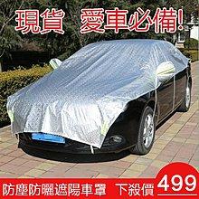 現貨 隔天到 可超取 防曬罩 汽車罩 半罩 車衣防曬 遮陽罩 隔熱車套 防塵防雨便捷簡易遮陽傘太陽傘