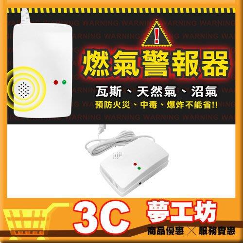 【3C夢工坊】燃氣警報器110v 瓦斯洩漏感應警報器 瓦斯探測 偵測警報器 天然氣濃度10% 安全