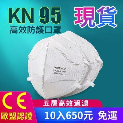 N95口罩 10入裝 歐盟CE認證  獨立包裝防霧霾pm2.5 防工業粉塵 防塵口罩 三層無紡布防飛沫防護 五層加厚