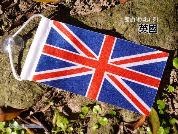 【衝浪小胖】英國國旗旗幟/國旗/國家/徽章/獎章/紀念/U.K./各國均有販售