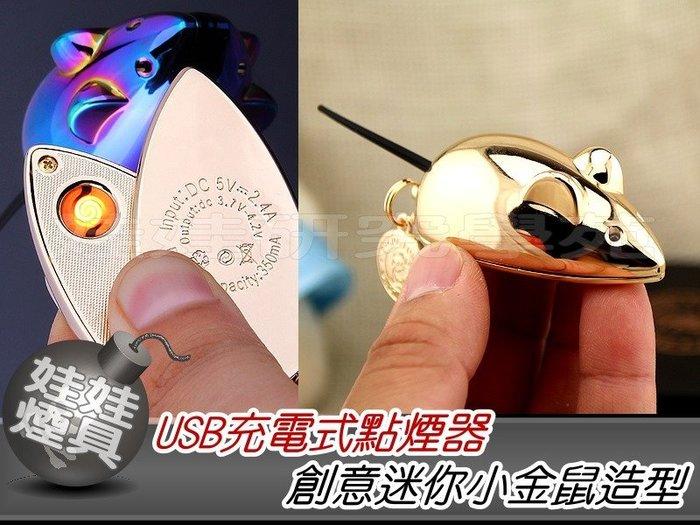 ㊣娃娃研究學苑㊣中龍9號迷你小金鼠 創意USB充電點煙器打火機 鑰匙圈方便攜帶 精美盒裝(SB738)
