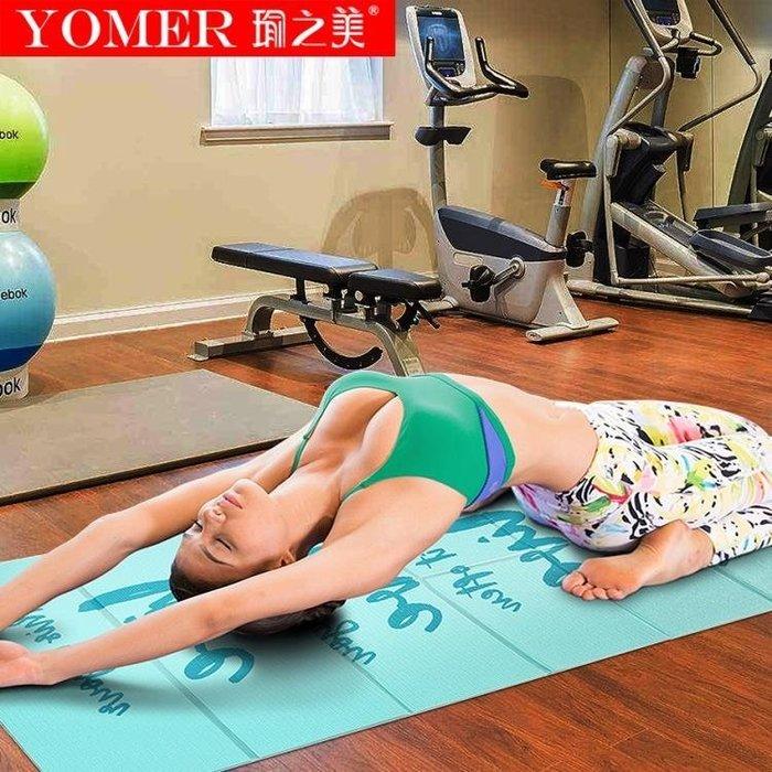 現貨/YOMER可折疊便攜式小號瑜伽墊 迷你超薄防滑薄款男女瑜珈健身墊子185SP5RL/ 最低促銷價