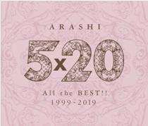 嵐 ARASHI 5×20 All the BEST!! 1999-2019 普通版 (4CD)台灣正版全新