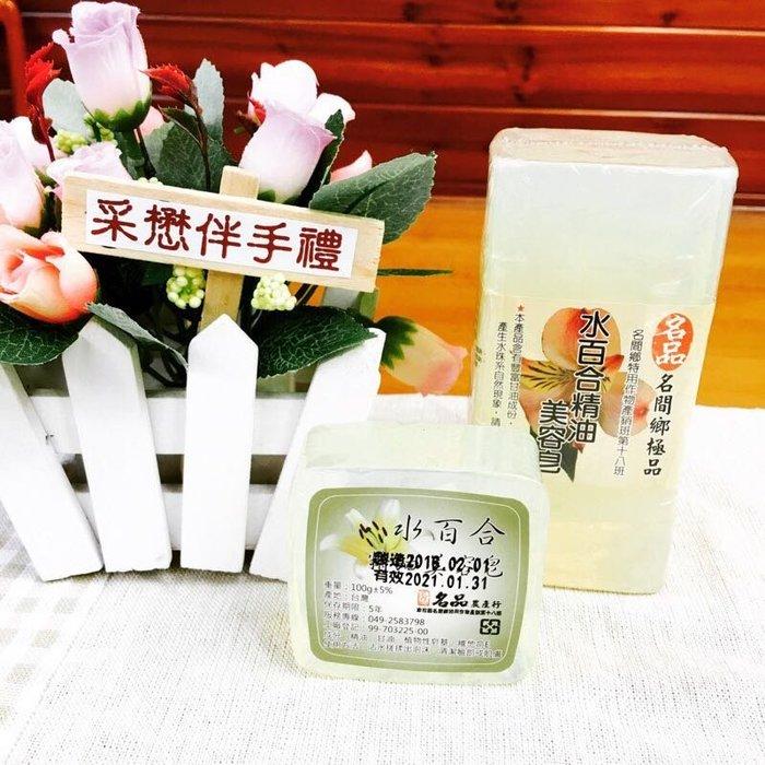 [采懋伴手禮]名間農會水百合美容皂(5入)