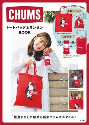 ☆Juicy☆日本雜誌附錄 露營 戶外用品 CHUMS 企鵝 束口提袋 托特包 收納袋+ LED燈 照明燈 露營燈 提燈