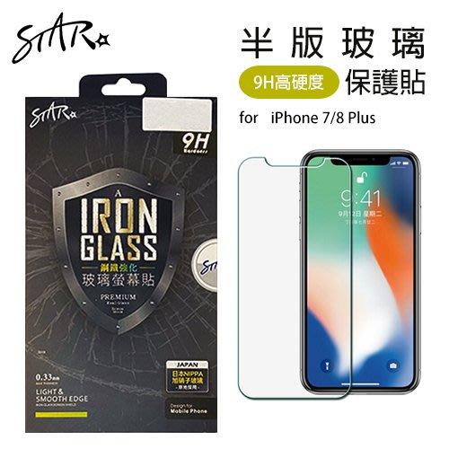 ☆韓元素╭☆STAR 半版螢幕玻璃保護貼 iPhone 7/8 Plus 5.5吋 厚膠鋼化 GLASS 9H【台灣製】