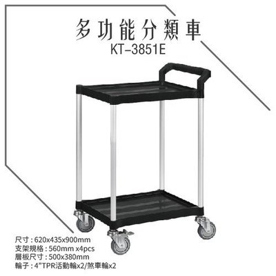 特賣 KT-3851E《多功能分類車》黑 分類車 工作車 手推車 工具車 餐車