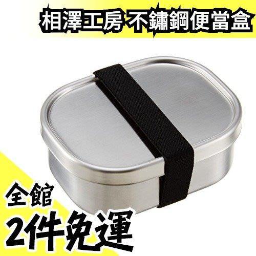 【不鏽鋼角型便當盒 360ml】日本製 相澤工房 飯盒 便當盒 野餐盒 上班族學生校外教學禮物開學【水貨碼頭】