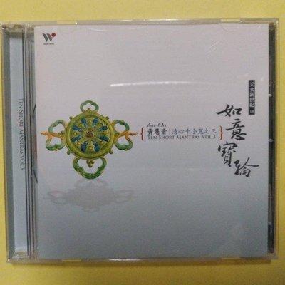 【鳳姐嚴選二手唱片】 風潮音樂 / 天女新世紀 18:如意寶輪 (微紋/九成新)