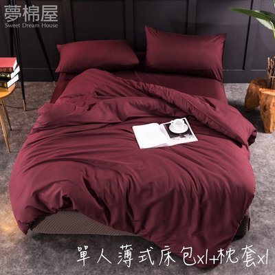 夢棉屋-活性印染日式簡約純色系-單人薄式床包枕套二件組-酒紅色