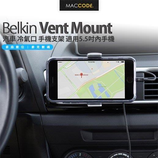 Belkin Car Vent Mount 汽車 冷氣口 手機支架 適用5.5吋內手機 現貨 含稅 免運