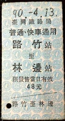 【熊熊的家^Q^】E499015(1) 普通快車 (路竹→林邊) 剪斷線