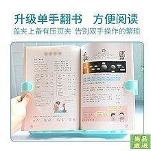 櫻花SHOP 讀書架閱讀架讀書架看書架簡易桌上兒童學生用夾書器書夾書靠書立YH863