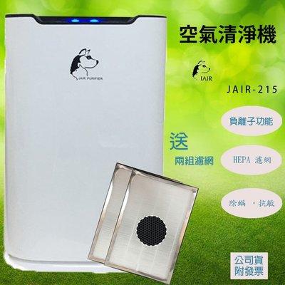 【顆粒活性碳】送濾網兩片 JAIR-215 潔淨空氣清淨機 負離子 過濾 煙霧偵測 除螨 家電 居家用品 高效清淨機