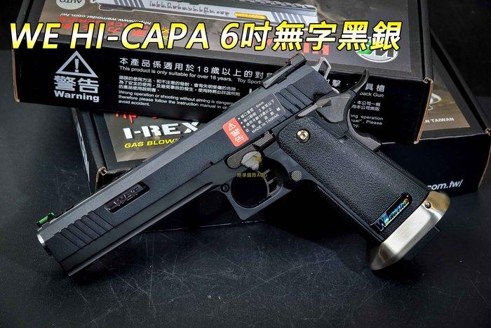 【翔準軍品AOG】WE HI-CAPA 6吋無字黑銀 生存遊戲 瓦斯槍 手槍 連發手槍 戰術   02-823