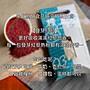 【糧莘庇護農場】發芽紅藜熟粉