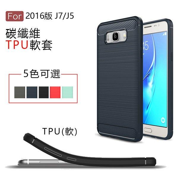 創意拉絲 三星 Galaxy J5 J7 2016版 手機殼 J7100 碳纖維 矽膠套 全包 防摔 軟殼 保護殼