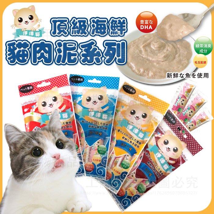 呼嚕貓頂級海鮮貓肉泥 貓肉泥 台灣製造 貓零食 呼嚕貓 肉泥條 肉泥 海鮮肉泥 寵物零食