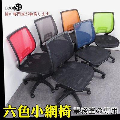 #好實在#小確幸!!摩登無扶手款透氣全網椅/ 辦公椅 電腦椅 工學椅 書桌椅 椅子  需DIY組裝  A129X