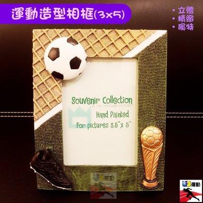 【UB運動】超質感足球運動相框(直立) 極立體浮雕裝飾 運動禮品 送禮首選 居家擺飾 運動擺飾