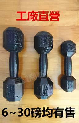 【百貨商城】 工廠直營 18磅 運動 健身 啞鈴 六角一體成形 6~30磅均有現貨 單支