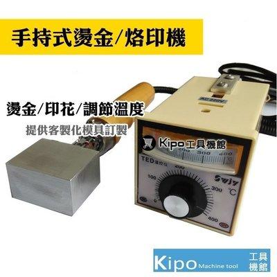 手持式 烙木機 烙印機 燙印 燙金 燙金機 烙印 小型燙金機 銅模訂製 壓皮機 塑膠壓印-VEB001104A