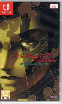現貨 Switch遊戲NS 真 女神轉生 3 III Nocturne HDRemaster 中文亞版【板橋魔力】