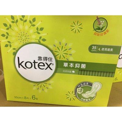 卓佑小舖♥Kotex 靠得住溫柔宣言 35cm抑菌抑味夜用超長衛生棉 35cm 8片*6包