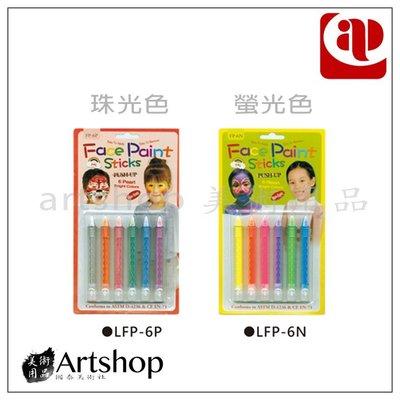 【Artshop美術用品】AP 人體彩繪顏料 推桿式 (6色) 珠光色/螢光色 兩款可選