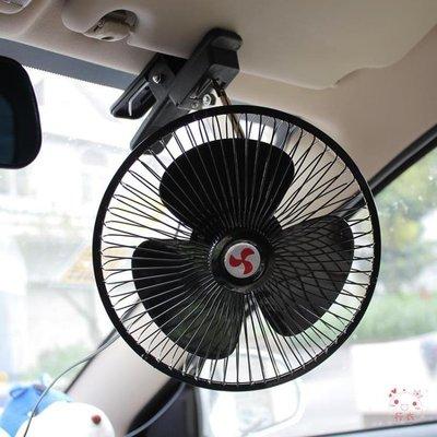 【愛車E族】車載風扇12v 24v伏汽車用小電風扇大貨車冷氣大風力強力制冷搖頭 S0513