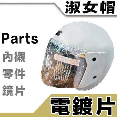 淑女帽 安全帽 通用 耐磨鏡片 電鍍鏡片 23番 sym YAMAHA ASIA 702 EVO 機車送的安全帽