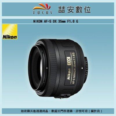 《喆安數位》NIKON AF-S DX 35mm F1.8 F/1.8 G 廣角定焦鏡 國祥公司貨 #1