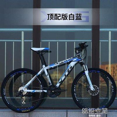 山地車自行車成人賽車30速男女變速雙碟剎雙減震學生越野單車 YTL