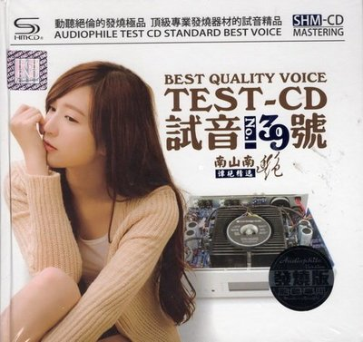 【店長推薦】 試音39號 南山南譚豔精選 2CD /譚豔---BMSHMCP3303