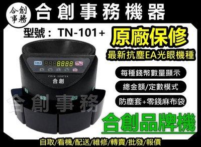 """【合創事務】""""錢幣數量明細+防塵套+麻布袋""""『合創品牌機』『TN-101+最新型全自動機種』數幣機/點幣機/硬幣機分幣機"""