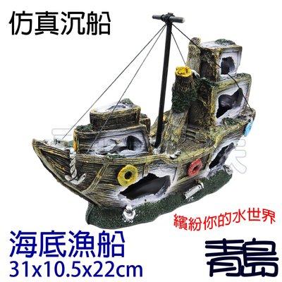 Y。。。青島水族。。。F-354仿真沉...