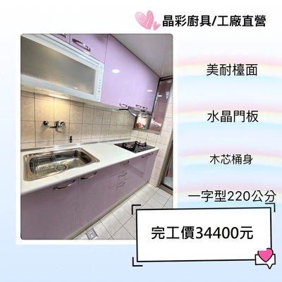 晶彩廚具-驚爆價34400!!❤️能擁有廚具❤️小資族快衝瞜❤️  總長220公分  廚具/流理台