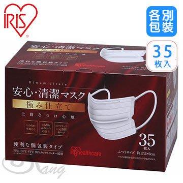 IRIS 3D安心口罩 (35枚裝)