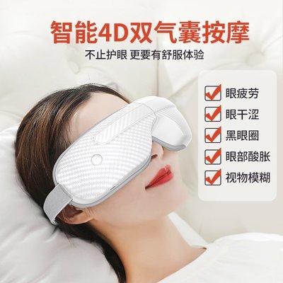 護眼儀眼部按摩儀緩解眼疲勞熱敷蒸汽護眼儀眼罩近視去眼睛黑眼圈神器