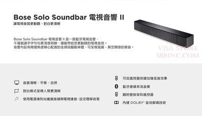 Bose Solo Soundbar II家庭劇院 Bose電視音響 聲霸 藍芽喇叭 附壁掛架 光纖連接線