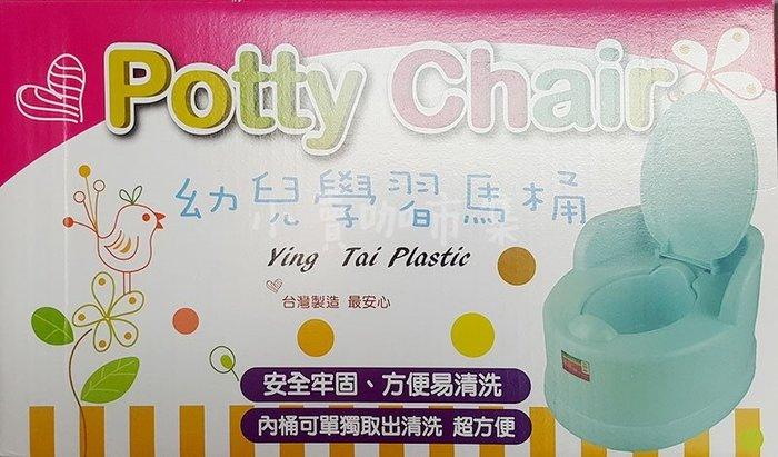 台灣製 英泰 幼兒學習馬桶 兒童坐便器 小孩馬桶 寶寶便盆 幼兒尿盆 大便盆