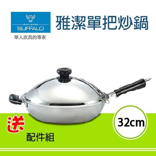 【牛頭牌】雅潔classic萬用大鍋/FDA認證/5層複合[32cm雙耳]特賣中~