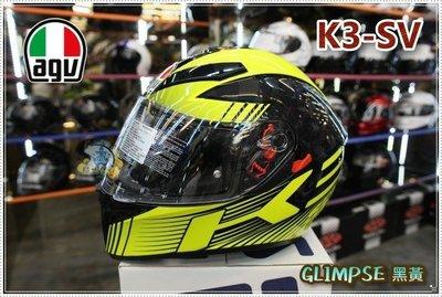 《中壢騎士堡》義大利 AGV K-3 SV 全罩 安全帽 內墨片 抗刮 抗UV 快拆鏡片 內襯可拆【GLIMPSE】