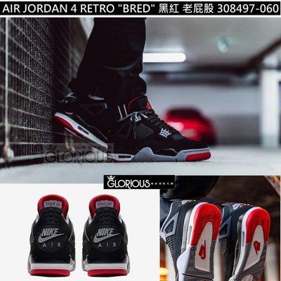 AIR JORDAN 4 RETRO BRED 黑紅 308497-060 老屁股 【GLORIOUS潮鞋代購】