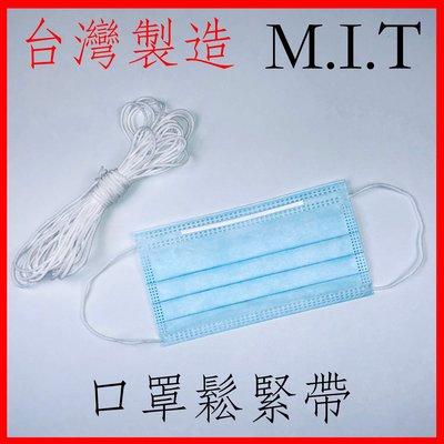台灣製造 M.I.T 口罩鬆緊帶 口罩繩 彈性繩 鬆緊帶  久帶繩 小孩用 成人用 圓款 批發貨 圓耳帶 口罩彈力鬆緊帶