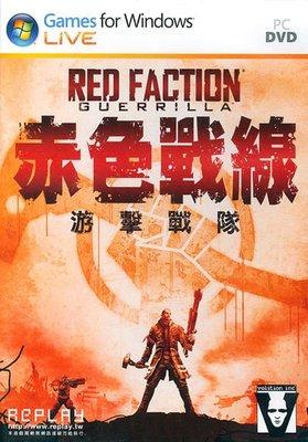 【傳說企業社】PCGAME-Red Faction:Guerrilla 赤色戰線:游擊戰隊(英文版)